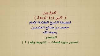 الشيخ ابن عثيمين : الفرق بين  النبي  و  الرسول