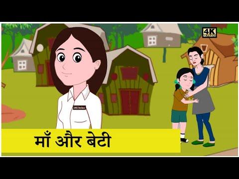 Xxx Mp4 माँ और बेटी Hindi Kahaniya New Story Baccho Ki Kahani Dadimaa Ki Kahaniya 3gp Sex