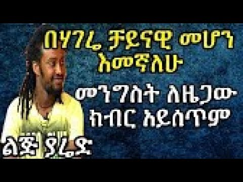 Xxx Mp4 Comedian Lij Yared Complain On Ethiopian Governmental Body 3gp Sex