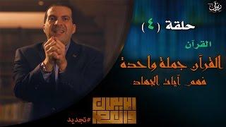 عمرو خالد #الإيمان_والعصر - حلقة 4 | القرآن - القرآن جملة واحدة