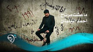 احمد السلطان - ما عشت مرتاح / Offical Video