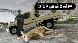 قراند 5 مونتاج الشاص 2009 | GTA V