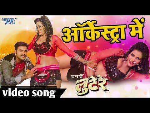 2017 का सबसे हिट गाना - Pawan Singh - Orchestra Me - Ham Hai Lootere - Bhojpuri Hit video Songs