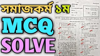 HSC Social Work 1st Paper MCQ Solve 2018 | 100% Right Answer | BlacK TecH Pro