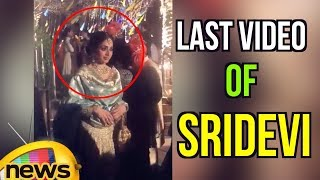 Last Video of Sridevi from Mohit Marwah's wedding in Dubai | Sridevi RIP | Mango News
