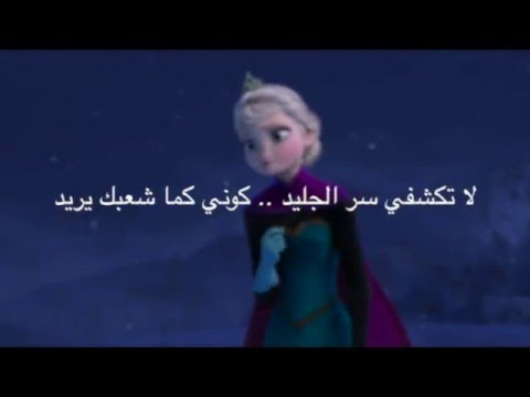 Xxx Mp4 Frozen Let It Go Arabic Lyrics 3gp Sex