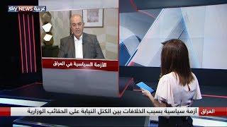 العراق.. أزمة سياسية بسبب الخلافات على الحقائب الوزارية