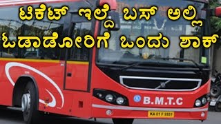 BMTC Passengers Who Travels Without Ticket Has A Shocking News  | Oneindia Kannada