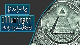 Illuminati Documentary In Urdu - History - Persons - Symbols - Purisrar Dunya Urdu Informations