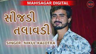 Sijaldi Talavadi | Nikul Kalotra | Jaydeep Rabari Film
