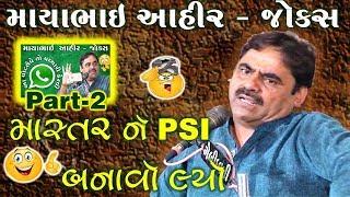 Mayabhai Ahir    માસ્તર ને PSI બનાવો લ્યો .- માયાભાઇ આહીર . - GujaratiMoj.