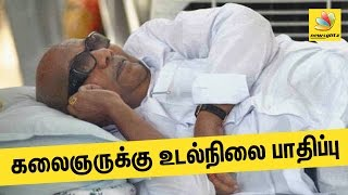 Karunanidhi sick after drug allergy, visitors not allowed | Latest Tamil Nadu Politics News