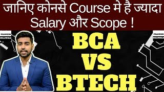 BCA or Btech | BCA vs Btech | Which is Better | Engineering | Career | Scope | Best Courses | Hindi