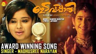 Pashyathi Dishi | Award Winning Song | Film Edavapathi | Madhusree Narayan