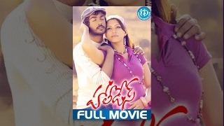 Holidays Full Movie | Sivanag, Bhargav, Rocket Raghava | Kumar SS | Sridhar Srikanth