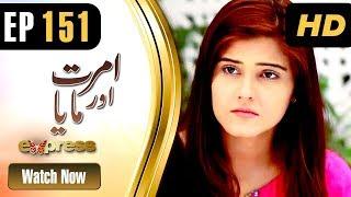 Drama   Amrit Aur Maya - Episode 151   Express Entertainment Dramas   Tanveer Jamal, Rashid Farooq