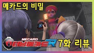 터닝메카드R 7화 '메카드의 비밀'리뷰_Turning Mecard R ep.07 [베리]