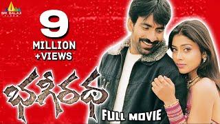 Bhageeratha Telugu Full Movie | Latest Telugu Full Movies | Ravi Teja, Shriya | Sri Balaji Video