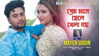 Prem Mane Chele Khela Noy   Mayen Uddin   Anan   Emdad Sumon   Masum   Bangla New Music Video   2019