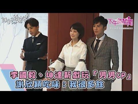 Xxx Mp4 李國毅、坤達新戲玩「男男CP」 謝欣穎吃味:我很多餘 3gp Sex