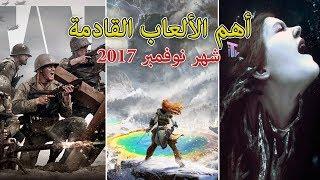 أهم الألعاب القادمة في شهر نوفمبر 2017 - ( PS4 , XBOX , PC )