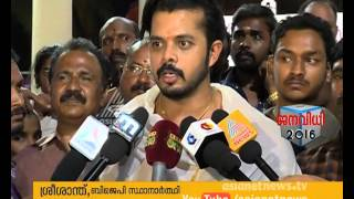 Sreesanth, Thiruvananthapuram BJP candidate start Election campaign | Assembly Election 2016