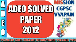 ADEO SOLVED PAPER 2012