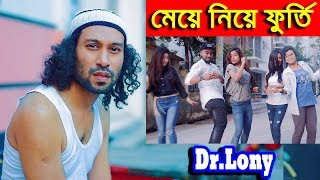 New Bangla Funny Video | International Workers Day | New Video 2018 | Dr Lony Bangla Fun