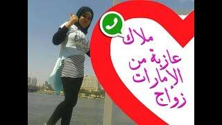 عازبة من الإمارات  تطمح الى الزواج رقم الواتساب