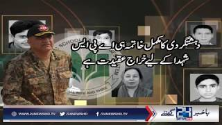 COAS Pakistan Qamar Javed Bajwa pays tribute to APS martyrs