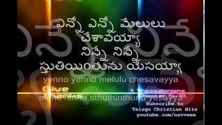 Latest 2016 Telugu Christian song -  Yenno Yenno Melulu Chesavayya-Lyrics video