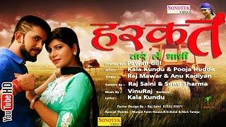 Harkat Tar Le Bhabhi || Kala Kundu, Pooja Hooda || Haryanvi New Songs