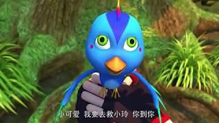 勇敢者日记 迪小龙 第一季 第3集► 怪兽穷奇