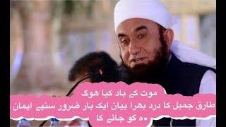 Maulana Tariq Jameel Latest Bayan || Maut Ke Bad Kia Hoga || Whathappen After Death || 2018