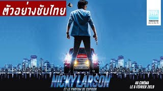 Nicky Larson / City Hunter ตัวอย่างทีเซอร์ (ซับไทย)