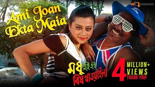 Ami Juan Ekta Maiya (Video Song)  | Kabila |  Mohsin Khan  | Bithi | Bengali Movie 2017