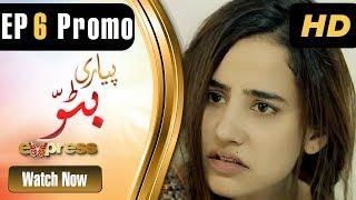 Drama | Piyari Bittu - Episode 6 Promo | Express Entertainment Dramas | Sania Saeed, Atiqa Odho