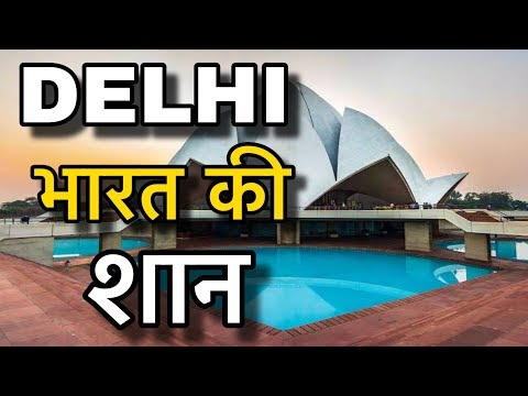 Xxx Mp4 DELHI FACTS भारत की राजदानी DELHI HISTORY IN HINDI DELHI INFORMATION 3gp Sex