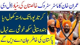 Pakistan Nay Kartar Pura Rasta Khol Dia   Spotlight