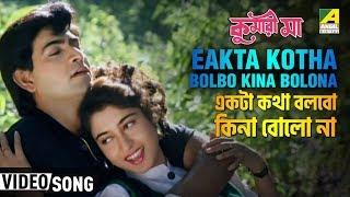 Eakta Kotha Bolba Kina Bolona - Kumar Sanu & Alka Yagnik - Bengali Movie Song - Kumari Maa
