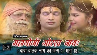 Maha Yogi Gorakhnath  Bhag 18 | बाबा बालकनाथ का जन्म | Full Film