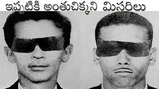 Unsolved And Unexplained Mysteries In Telugu | Dark Telugu