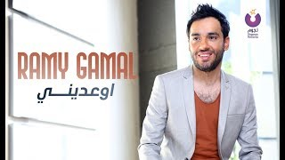 Ramy Gamal - Ew