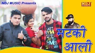 # New Song 2016 # Haryanvi # Matki Aali # मटकी आली # Raju Punjabi # Sonu Garanpuria # NDJ Music