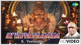 Ayyappa Naamam | Tamil Devotional Video Song | K. Veeramani | Ayyappan Songs
