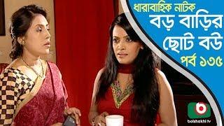 Bangla Natok | Boro Barir Choto Bou | EP-135 | Shampa Reza, Gazi Rakayet, Tamalika Karmakar