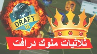 FIFA16 | افضل ثلاثي درافت - وش صار بالنهائي !!؟