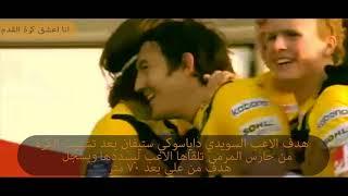 لاعبين ابهرو العالم باهدافهم الجنونية ●اطول الاهداف المخادعة في تاريخ كرة القدم