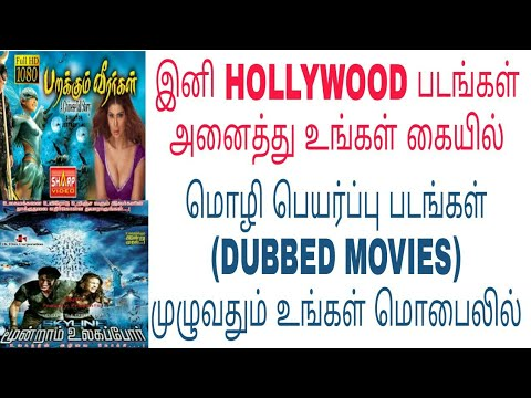 Xxx Mp4 Tamil Dubbed Movies Download In Easily Method Download Tamil Dubbed Movie In Tamil Tamil All In All 3gp Sex