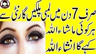 aankhon ki palke badhane ka tarika in urdu